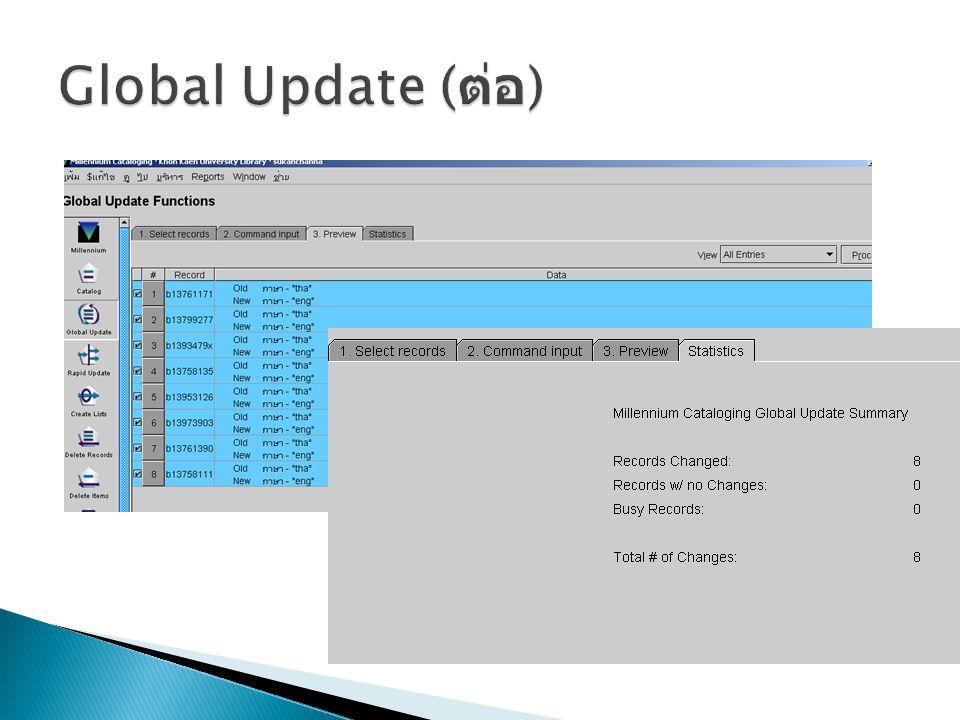 Global Update (ต่อ)