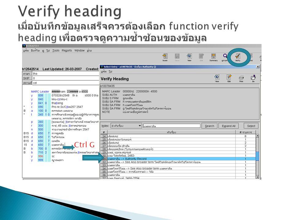Verify heading เมื่อบันทึกข้อมูลเสร็จควรต้องเลือก function verify heading เพื่อตรวจดูความซ้ำซ้อนของข้อมูล