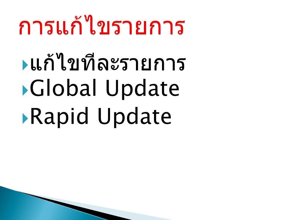 การแก้ไขรายการ แก้ไขทีละรายการ Global Update Rapid Update