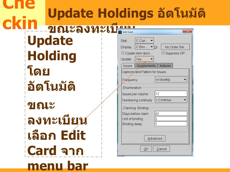 Checkin Update Holdings อัตโนมัติขณะลงทะเบียน