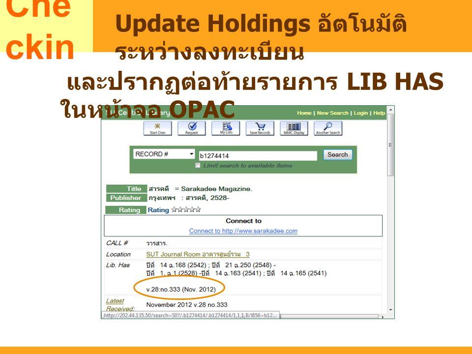 Checkin Update Holdings อัตโนมัติระหว่างลงทะเบียน