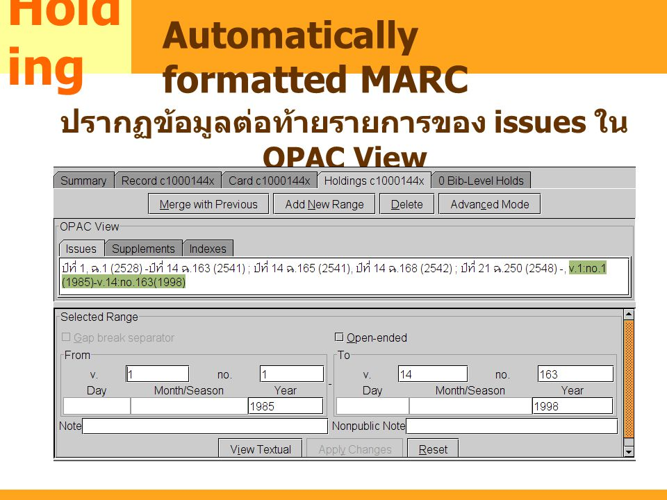 ปรากฏข้อมูลต่อท้ายรายการของ issues ใน OPAC View