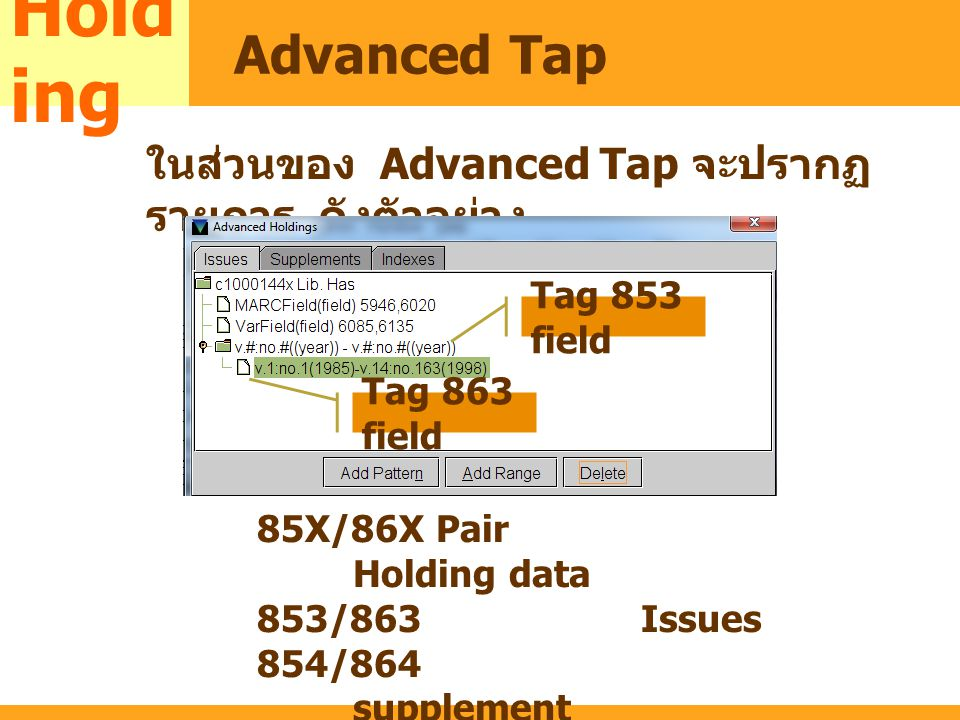 Holding Advanced Tap ในส่วนของ Advanced Tap จะปรากฏรายการ ดังตัวอย่าง