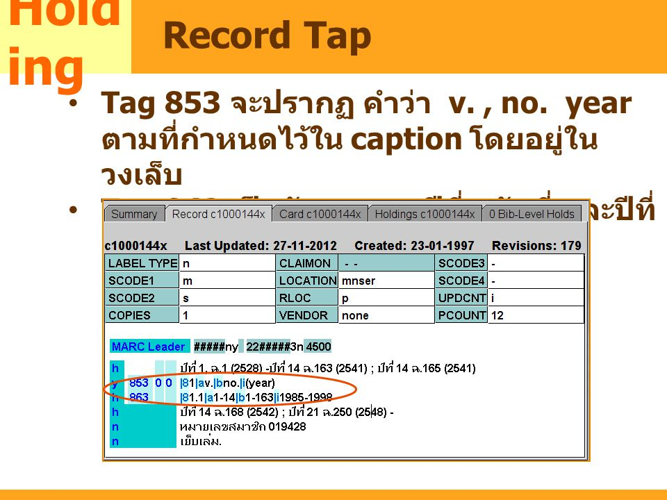 Holding MARC. Record Tap. Tag 853 จะปรากฏ คำว่า v. , no. year ตามที่กำหนดไว้ใน caption โดยอยู่ในวงเล็บ.