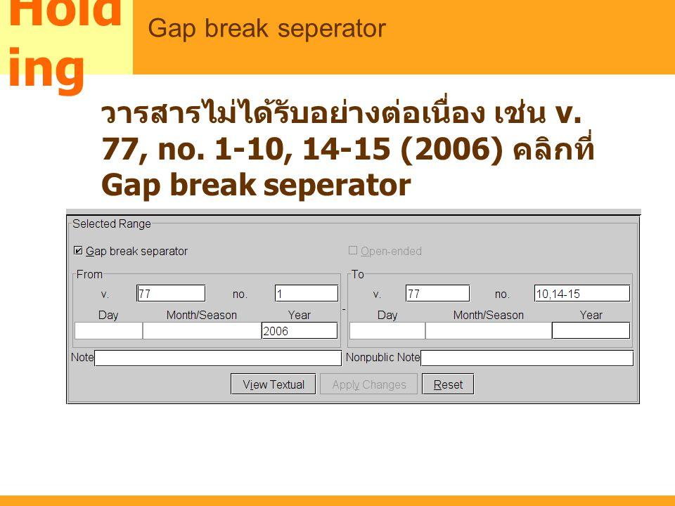 Holding MARC. Gap break seperator. วารสารไม่ได้รับอย่างต่อเนื่อง เช่น v.