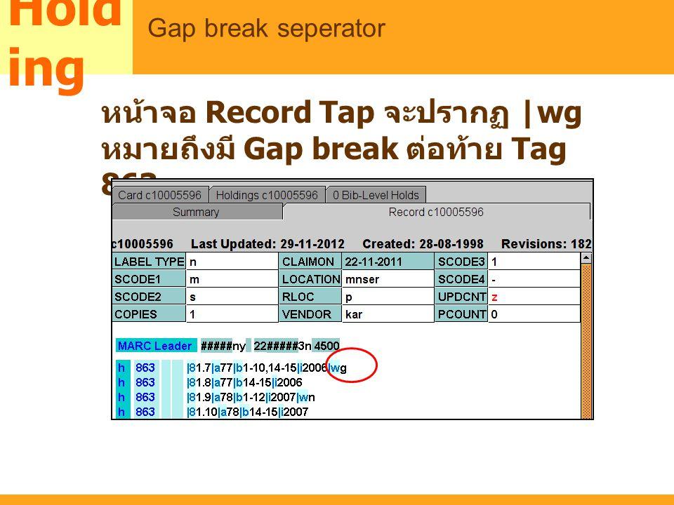 Holding MARC Gap break seperator หน้าจอ Record Tap จะปรากฏ |wg หมายถึงมี Gap break ต่อท้าย Tag 863