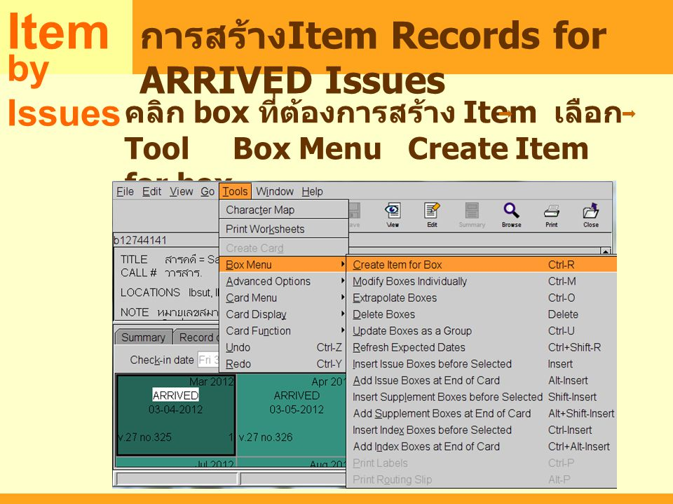 Item การสร้างItem Records for ARRIVED Issues by Issues