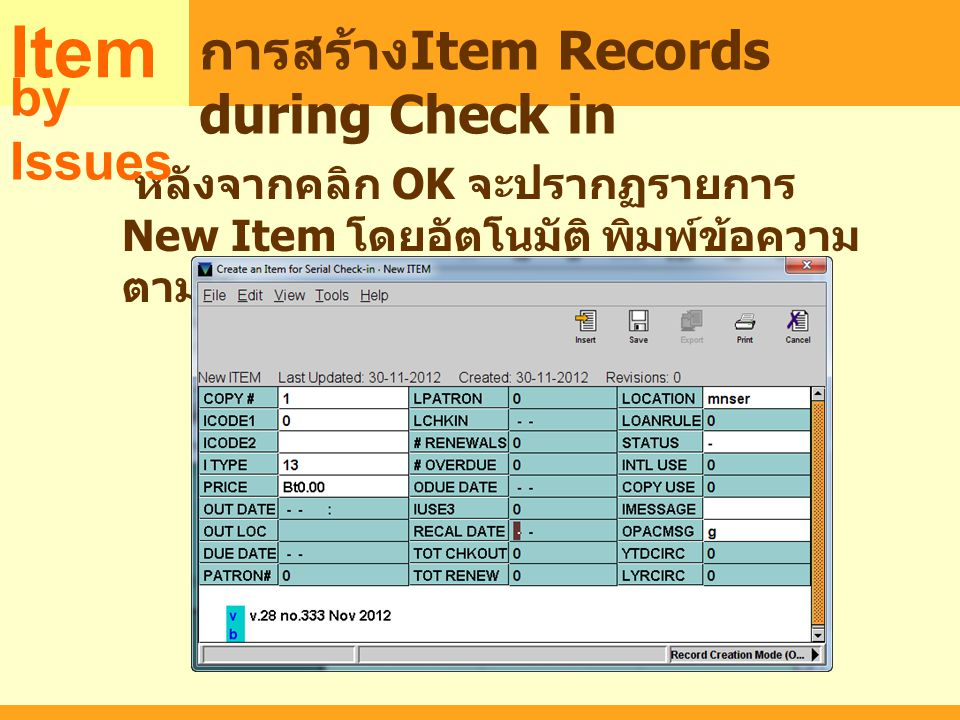 Item การสร้างItem Records during Check in by Issues