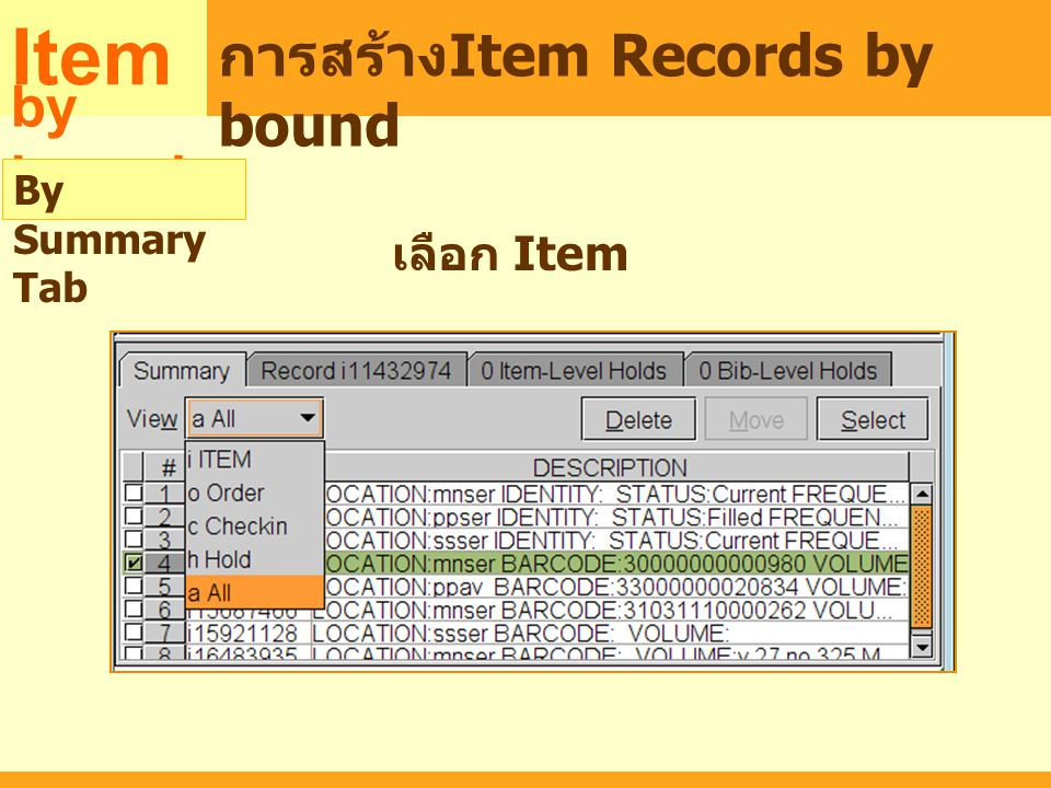 Item การสร้างItem Records by bound by bound เลือก Item MARC