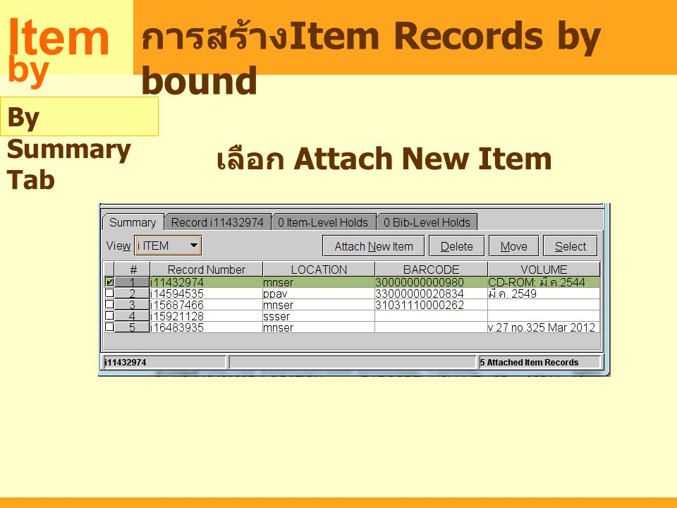 Item การสร้างItem Records by bound by bound เลือก Attach New Item MARC