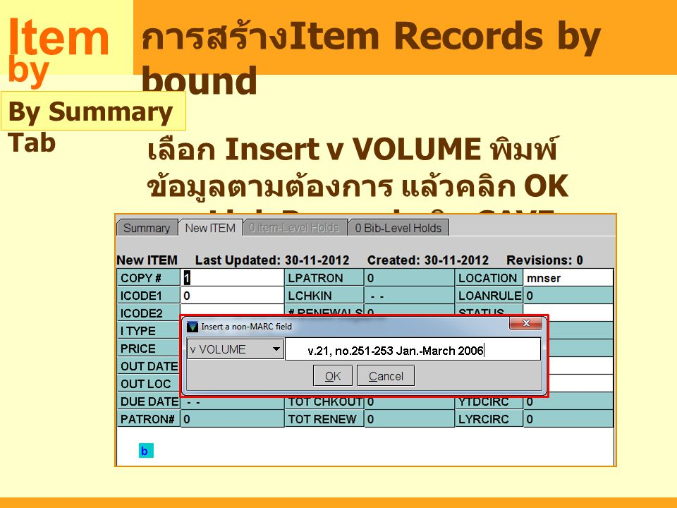 Item การสร้างItem Records by bound by bound