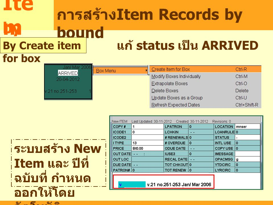 Item การสร้างItem Records by bound by bound แก้ status เป็น ARRIVED