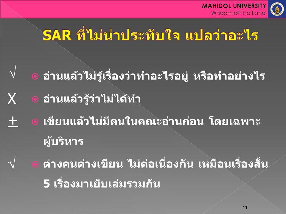 SAR ที่ไม่น่าประทับใจ แปลว่าอะไร