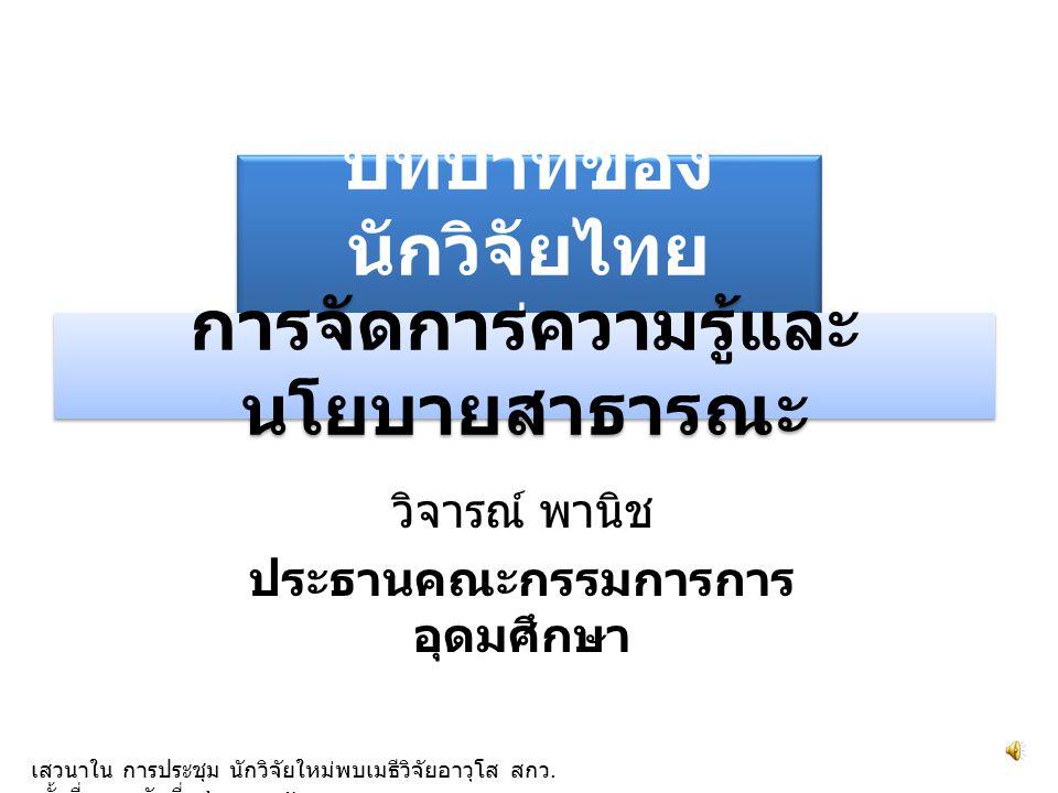 บทบาทของนักวิจัยไทย ต่อ