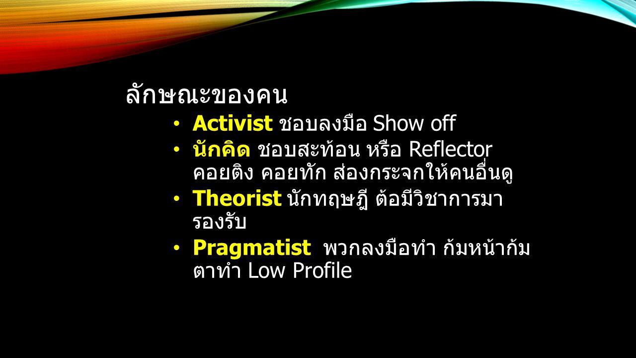 ลักษณะของคน Activist ชอบลงมือ Show off