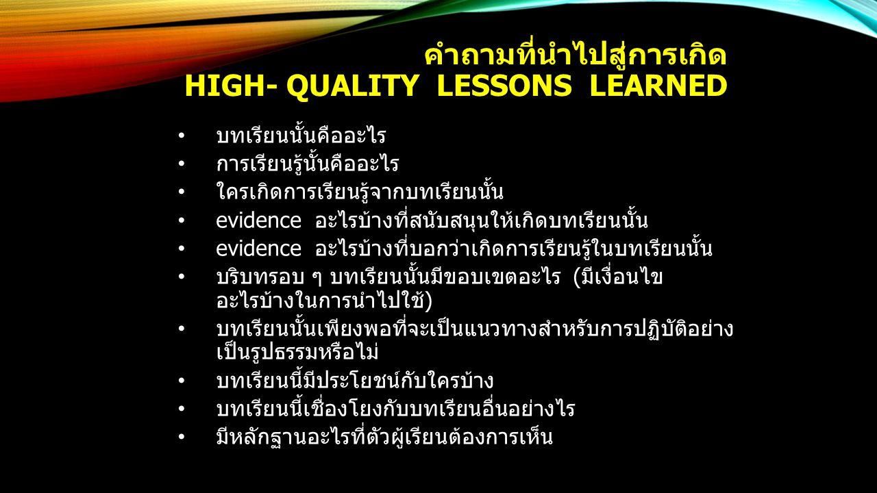 คำถามที่นำไปสู่การเกิด high- quality lessons learned
