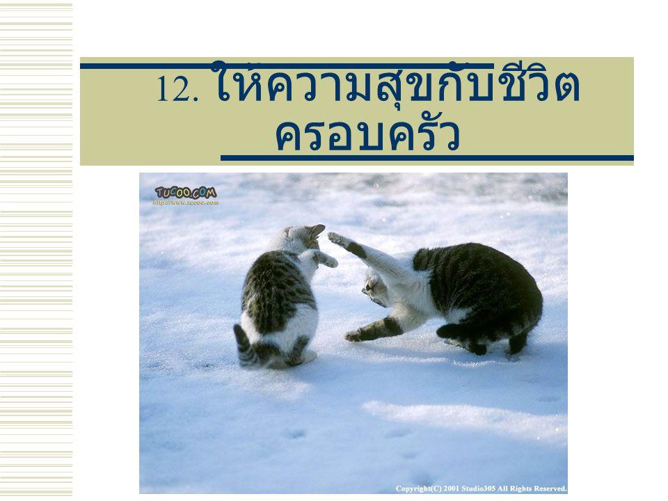 12. ให้ความสุขกับชีวิตครอบครัว