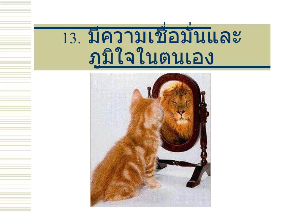 13. มีความเชื่อมั่นและภูมิใจในตนเอง