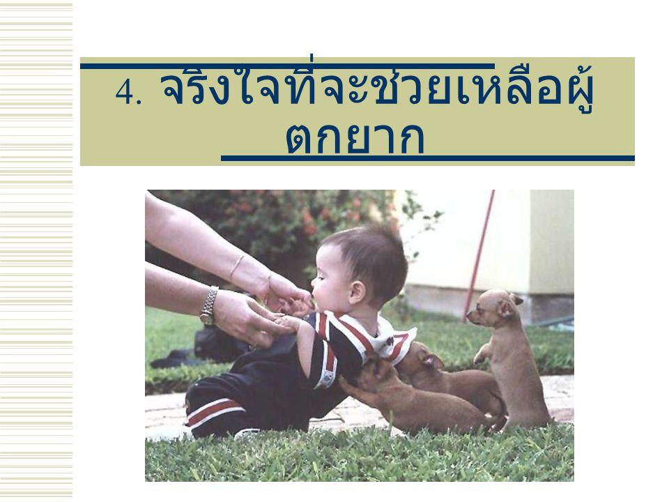 4. จริงใจที่จะช่วยเหลือผู้ตกยาก