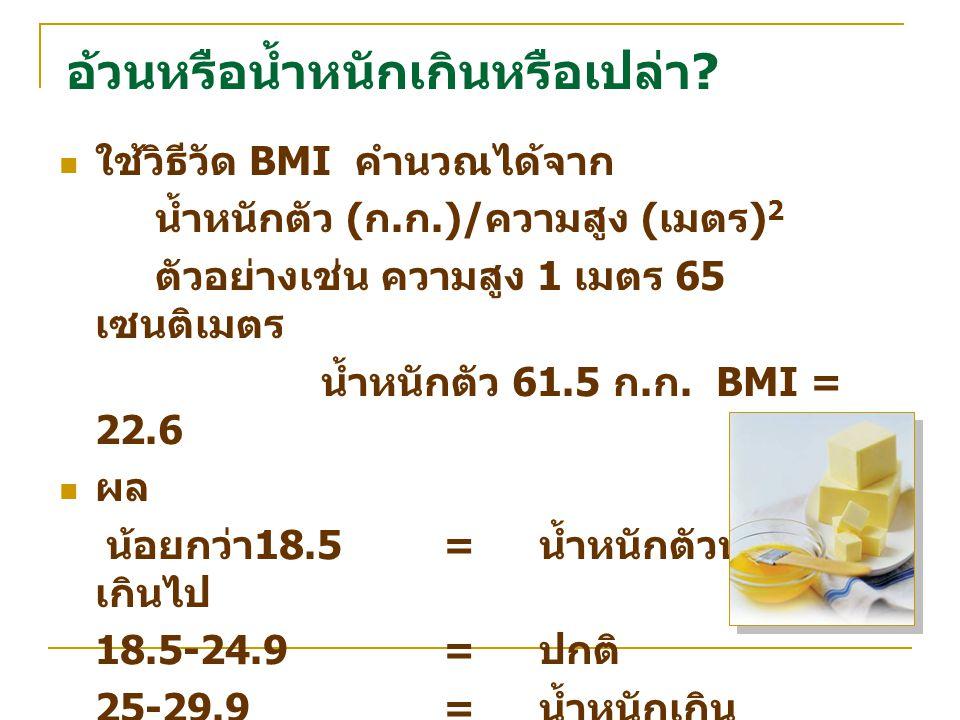 อ้วนหรือน้ำหนักเกินหรือเปล่า