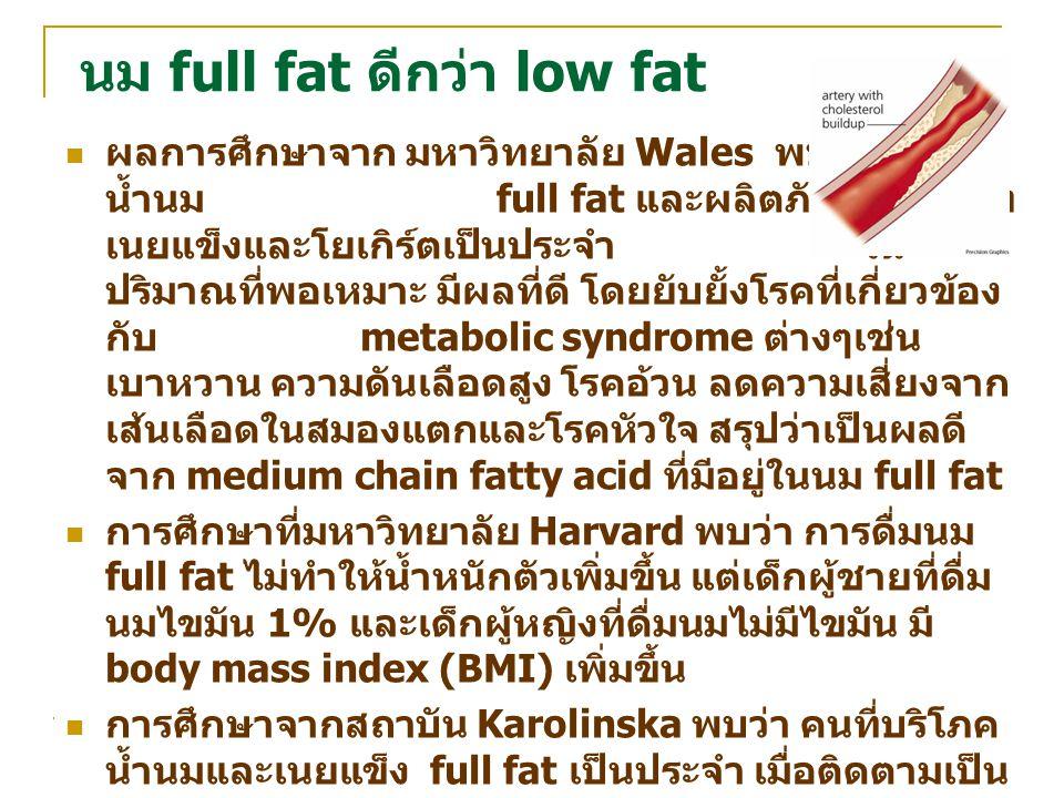 นม full fat ดีกว่า low fat