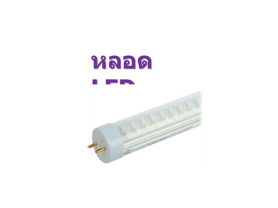 หลอด LED รูปภาพของหลอด LED
