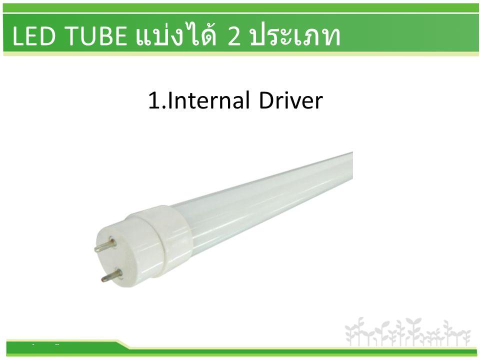 LED TUBE แบ่งได้ 2 ประเภท
