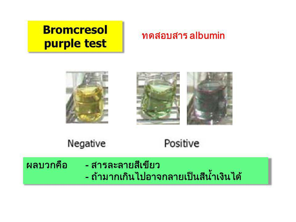 Bromcresol purple test