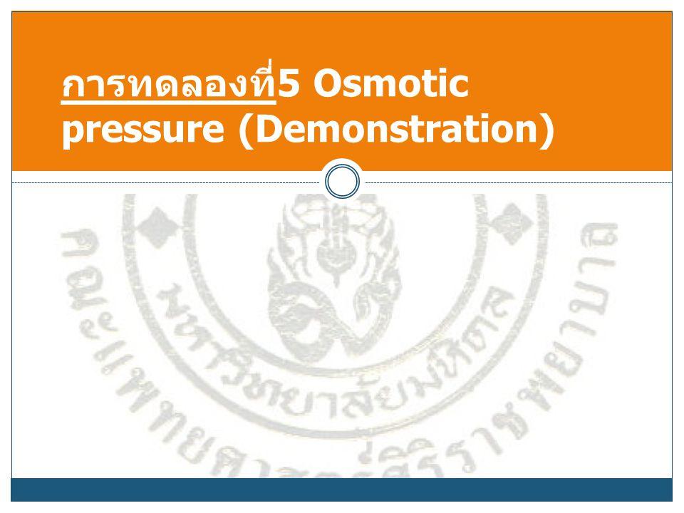 การทดลองที่5 Osmotic pressure (Demonstration)