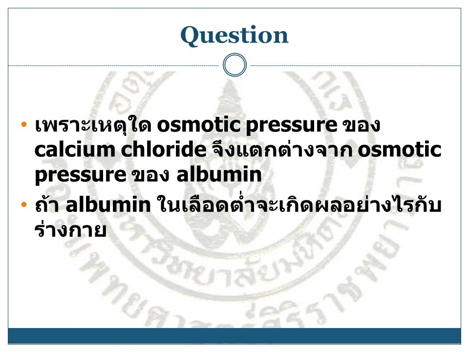 Question เพราะเหตุใด osmotic pressure ของ calcium chloride จึงแตกต่างจาก osmotic pressure ของ albumin.
