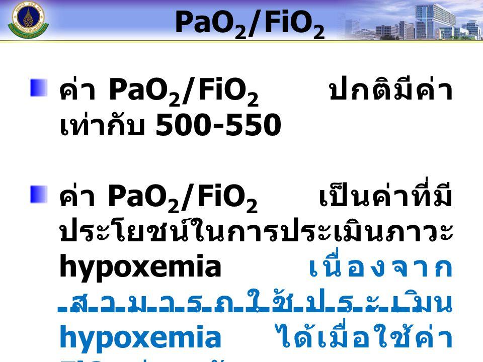 PaO2/FiO2 ค่า PaO2/FiO2 ปกติมีค่าเท่ากับ 500-550.