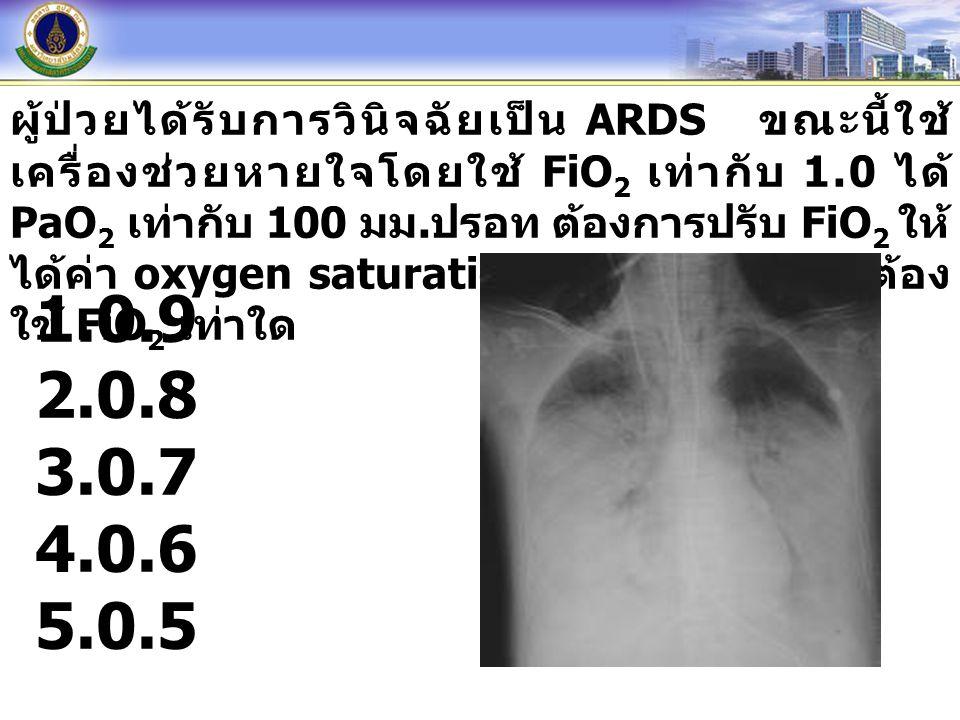 ผู้ป่วยได้รับการวินิจฉัยเป็น ARDS ขณะนี้ใช้เครื่องช่วยหายใจโดยใช้ FiO2 เท่ากับ 1.0 ได้ PaO2 เท่ากับ 100 มม.ปรอท ต้องการปรับ FiO2 ให้ได้ค่า oxygen saturation เท่ากับ 90% จะต้องใช้ FiO2 เท่าใด