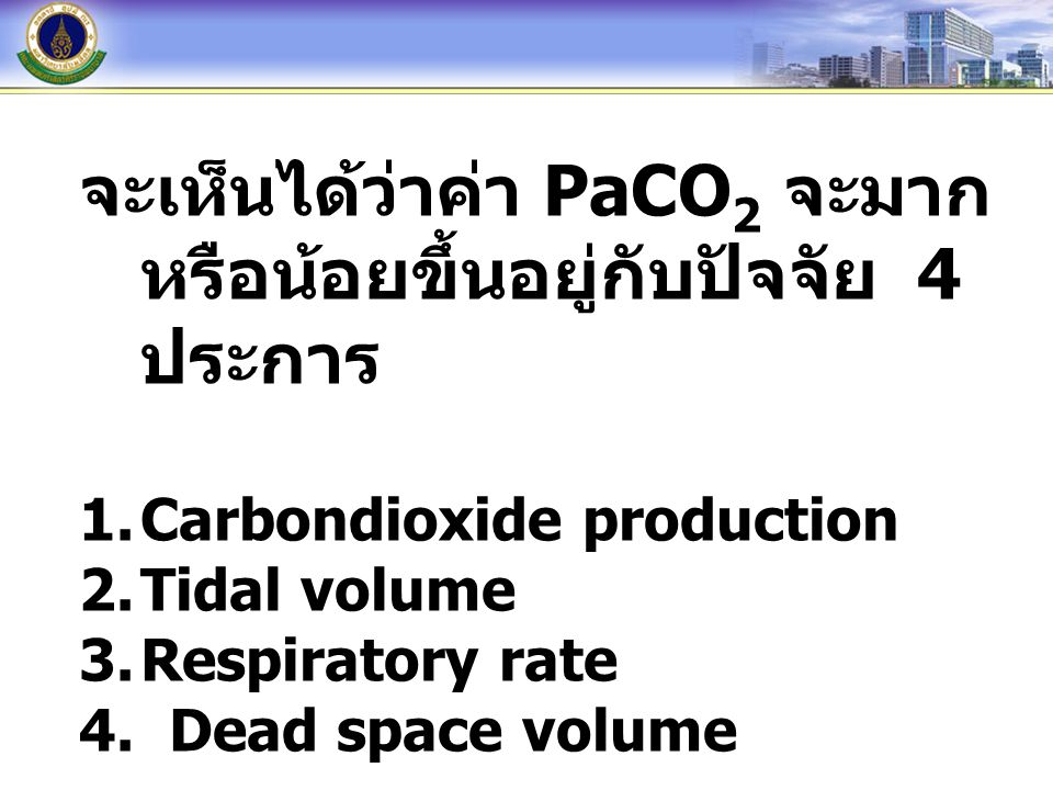 จะเห็นได้ว่าค่า PaCO2 จะมากหรือน้อยขึ้นอยู่กับปัจจัย 4 ประการ