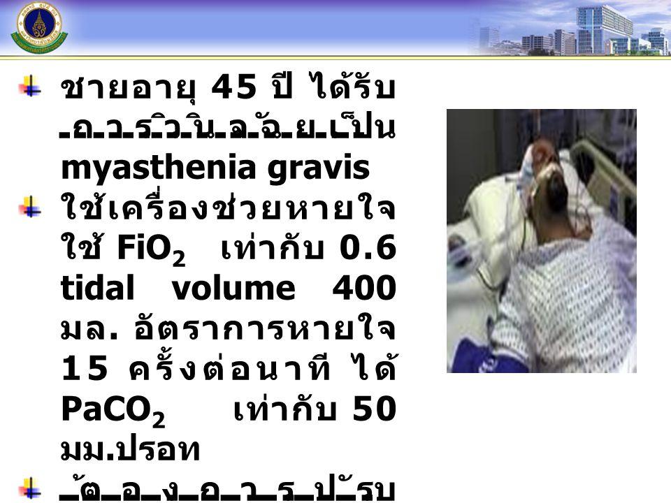 ชายอายุ 45 ปี ได้รับการวินิจฉัยเป็น myasthenia gravis