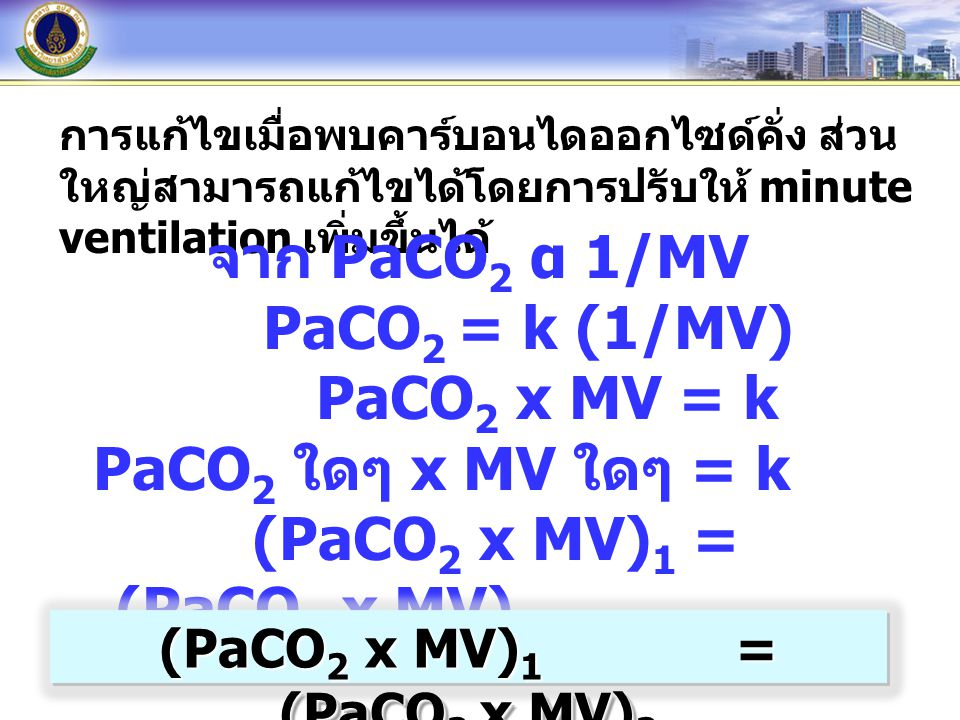 จาก PaCO2 α 1/MV PaCO2 = k (1/MV)