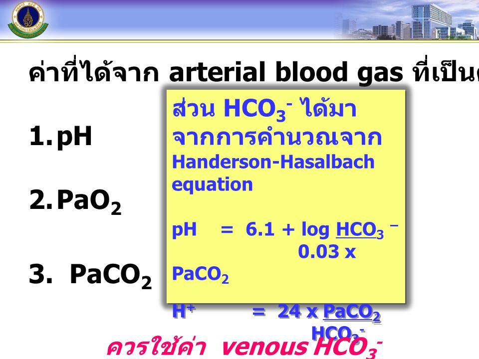 ค่าที่ได้จาก arterial blood gas ที่เป็นค่าที่วัดได้โดยตรง pH PaO2
