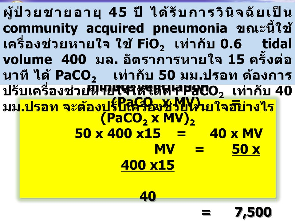 จากความสัมพันธ์ระหว่าง PaCO2 และ minute ventilation