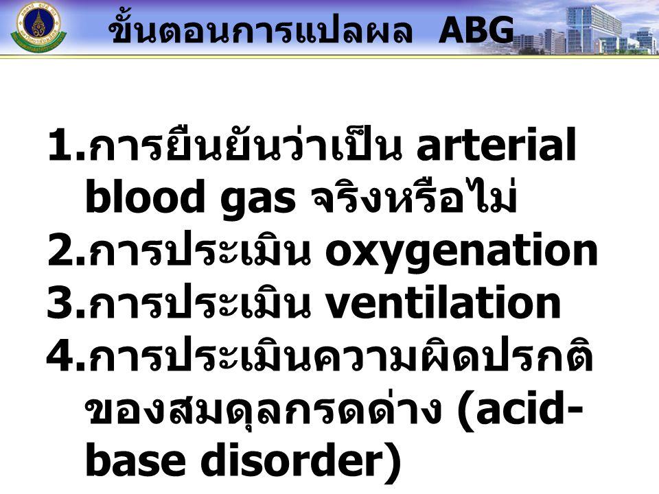 การยืนยันว่าเป็น arterial blood gas จริงหรือไม่ การประเมิน oxygenation
