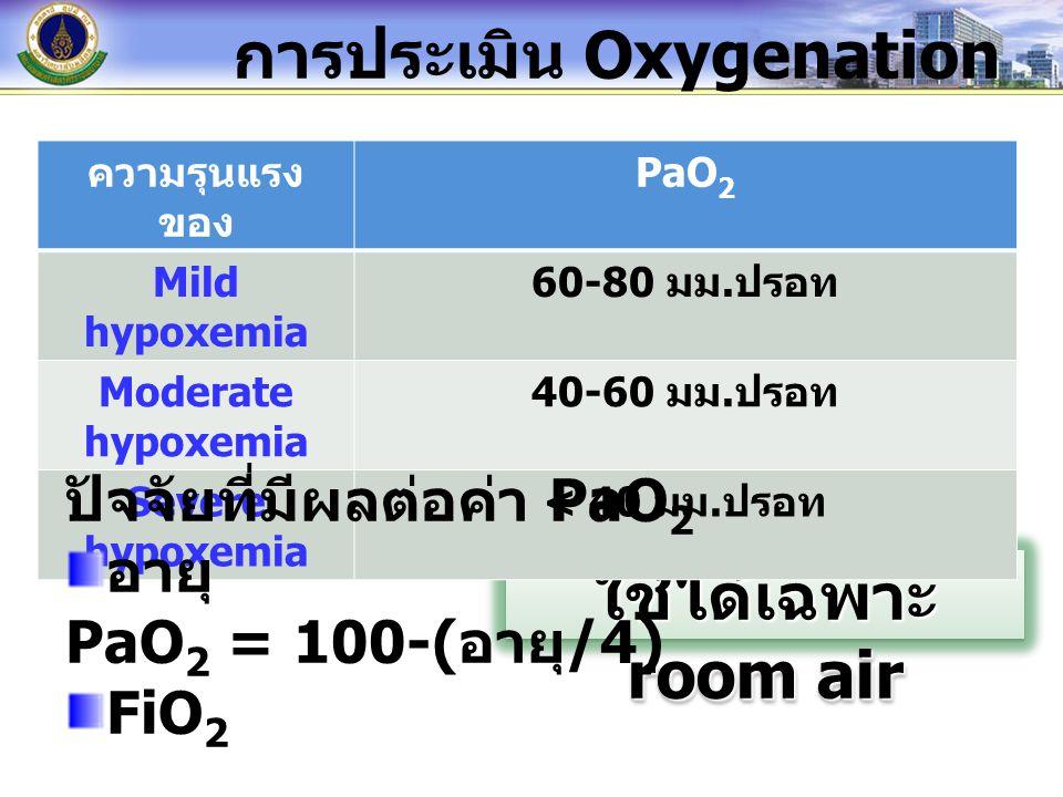 การประเมิน Oxygenation