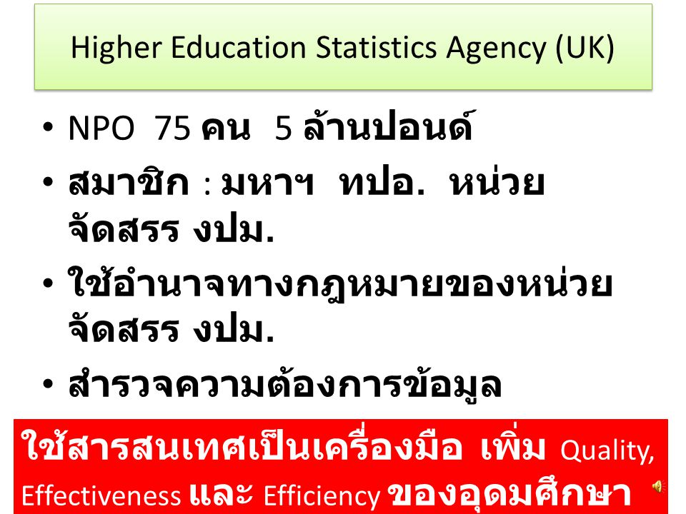 Higher Education Statistics Agency (UK)