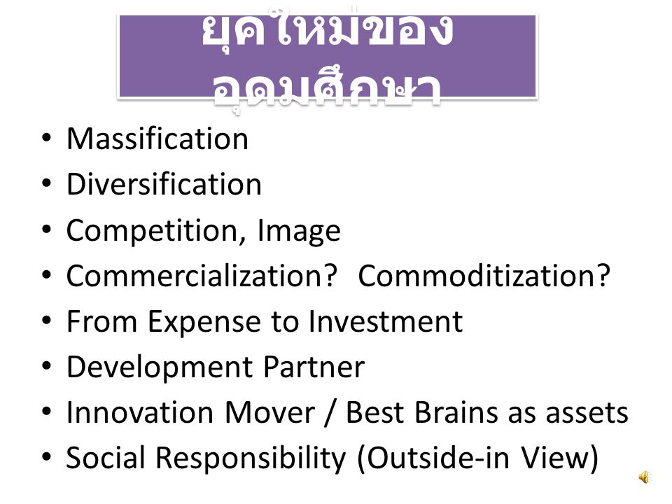 ยุคใหม่ของอุดมศึกษา Massification Diversification Competition, Image