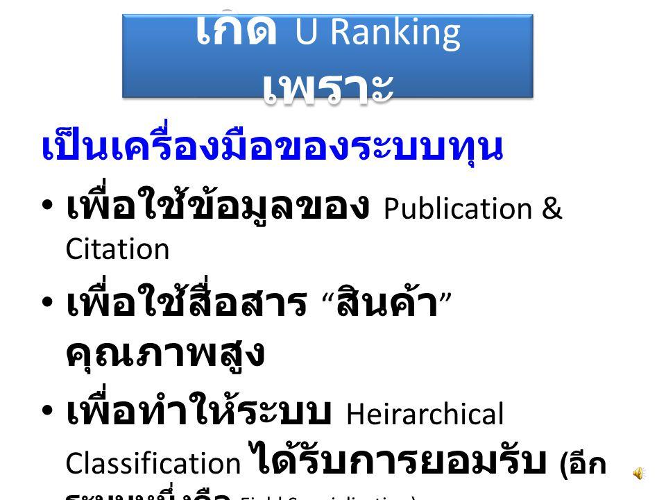 เกิด U Ranking เพราะ เป็นเครื่องมือของระบบทุน