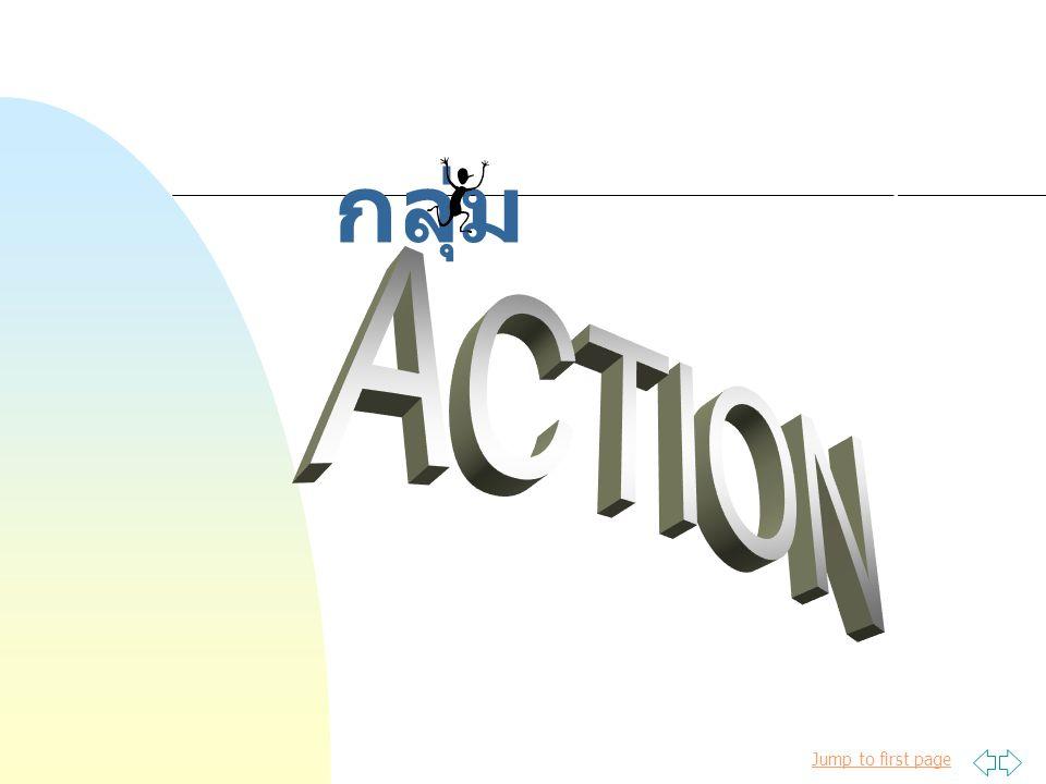N กลุ่ม E ACTION S