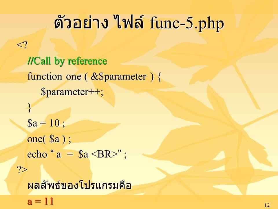 ตัวอย่าง ไฟล์ func-5.php