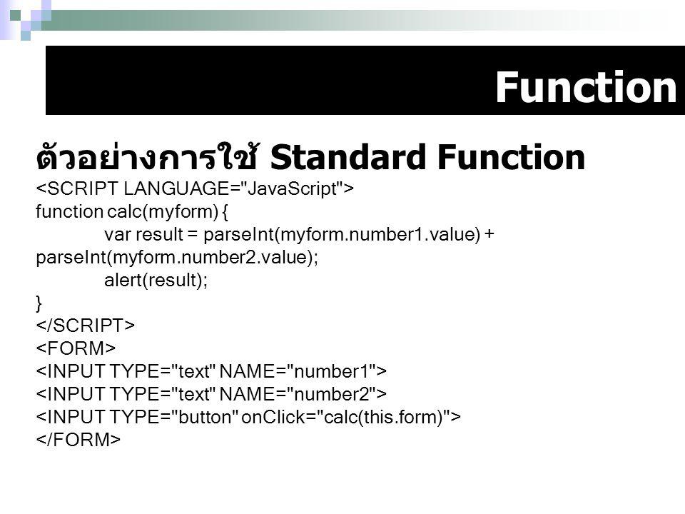 Function ตัวอย่างการใช้ Standard Function