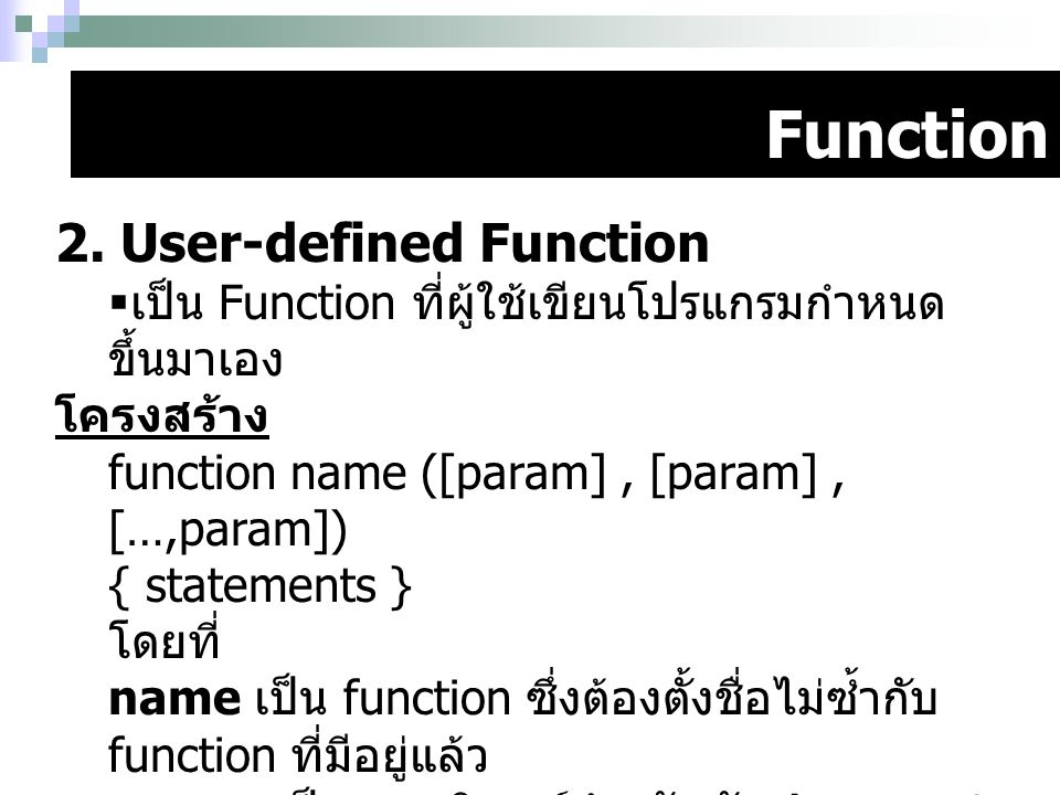 Function 2. User-defined Function