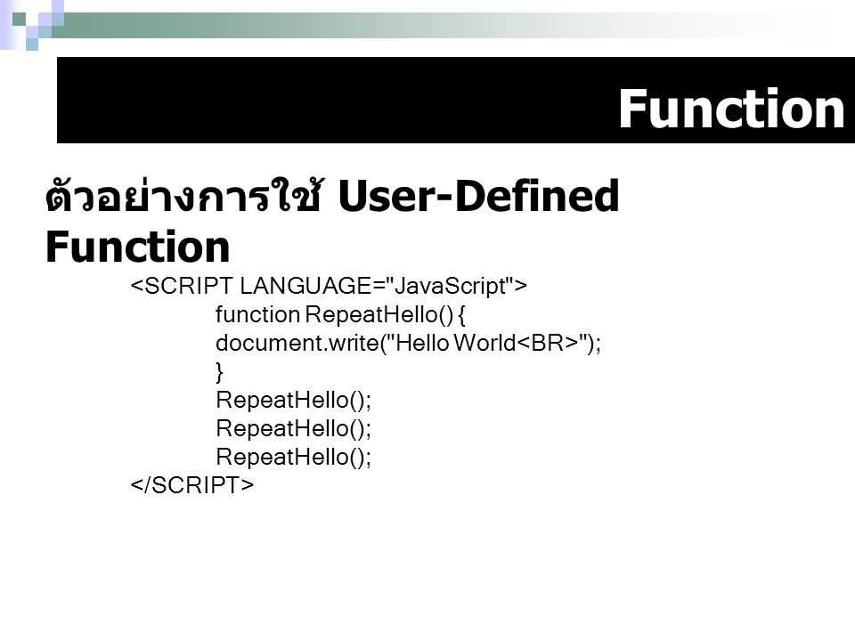 Function ตัวอย่างการใช้ User-Defined Function