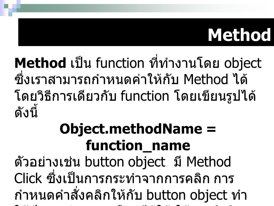 Object.methodName = function_name