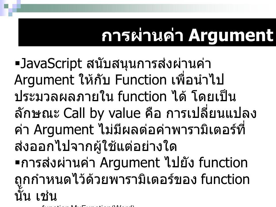 การผ่านค่า Argument