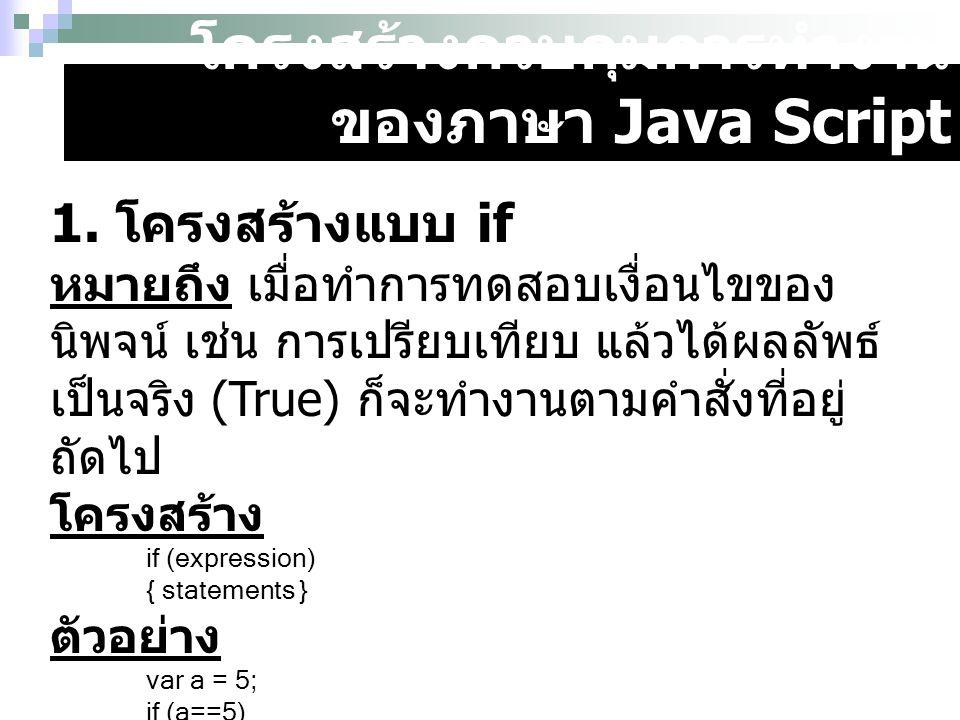 โครงสร้างควบคุมการทำงานของภาษา Java Script